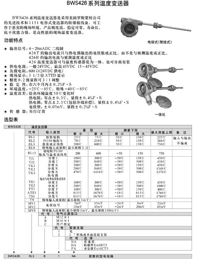 ④426温度变送器可与温度传感器装为一体也可分离安装 热